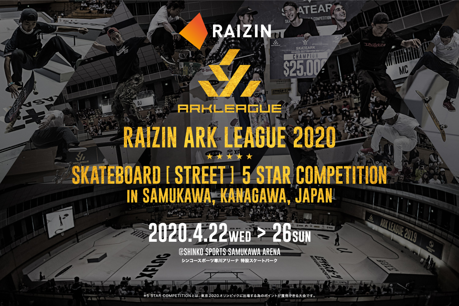 ARK LEAGUE 2020 SKATEBOARD [STREET] GLOBAL OLYMPIC QUALIFYING EVENT IN SAMUKAWA, KANAGAWA, JAPAN